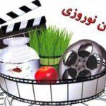فیلم های نوروزی , فیلمهای نوروز ۹۹ , نوروز 99