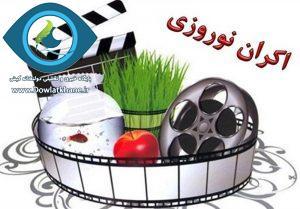 فیلمهای نوروز ۹۹؛ فیلم های اکران نوروزی مشخص شدند