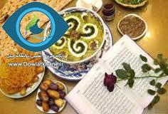 تغذیه و ماه مبارک رمضان