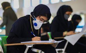 اعلام شرایط شرکت در آزمون مدارس نمونه دولتی
