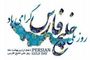 خلیج فارس؛ نامی به بلندای تاریخ