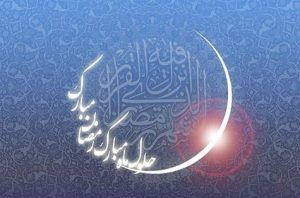 اطلاعیه فرماندهی انتظامی ویژه کیش به مناسبت حلول ماه مبارک رمضان