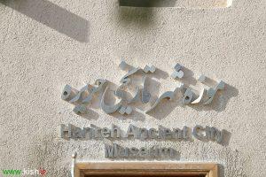 ساخت و راه اندازی چهار موزه جدید در کیش