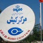 تبدیل صداوسیمای مرکز کیش به شبکه ملی مناطق آزاد کشور