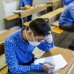 برگزاری حضوری آزمونهای پایههای نهم و دوازدهم