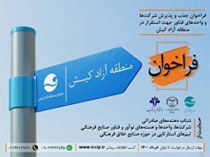 فراخوان جذب و پذیرش شرکتها و واحدهای فناور برای استقرار در منطقه آزاد کیش