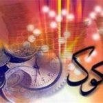 پذیره نویسی امروز صکوک ۱۰۰ میلیاردی خرید دین در بازار سرمایه برای جزیره کیش