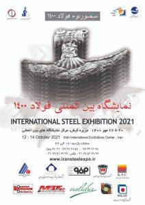 بیست وسومین همایش پژوهشگران صنعت فولاد کشور در كيش
