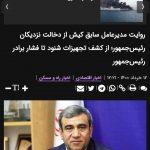 افشاگری مدیر عامل سابق سازمان منطقه آزاد کیش