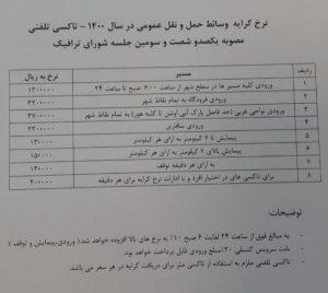 اعلام نرخ جدید حمل و نقل عمومی در کیش