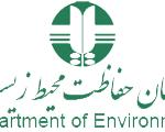 امضای تفاهمنامه همکاری محیط زیستی