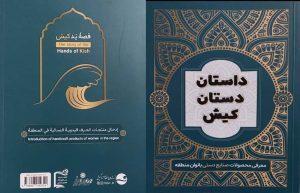 کتاب داستان دستان کیش منتشر شد