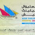 اولین دوره مسابقات سیلینگ در کیش برگزار می شود