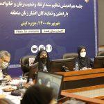 هم اندیشی برای تنظیم سند ارتقاء وضعیت زنان و خانواده در کیش