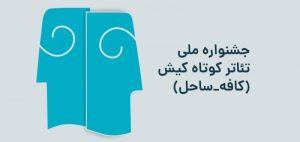 فراخوان چهارمین جشنواره ملی تئاتر کوتاه کیش