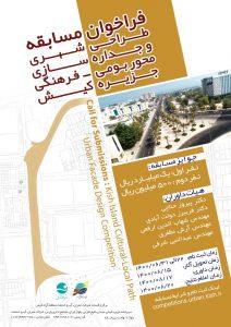 """مسابقه """"طراحی شهری و جداره سازی مسیر بومی- فرهنگی"""" کیش"""